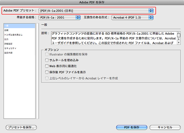 Adobe PDFを保存