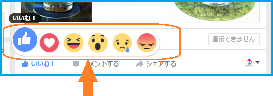 いいね!ボタンが変わった