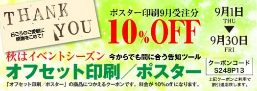 ポスター印刷10%offキャンペーン