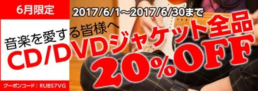 CD/DVDジャケット印刷キャンペーン