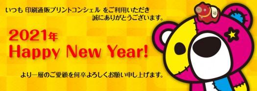 nenshi_20210105