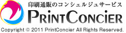 印刷通販のプリントコンシェル Copyright © 2011 PrintConcier All Rights Reserved.